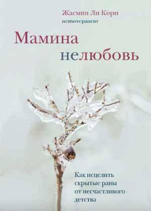 "книга ""Мамина нелюбовь"""
