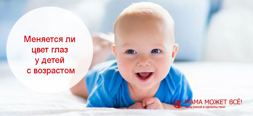 Меняется ли цвет глаз у детей после рождения