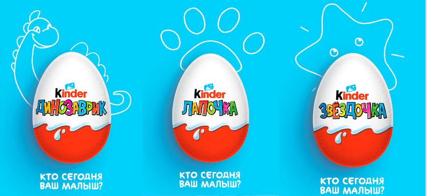 милые прозвища на новой упаковке Kinder Сюрприз