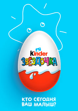 милые прозвища на новой упаковке Kinder Сюрприз 4
