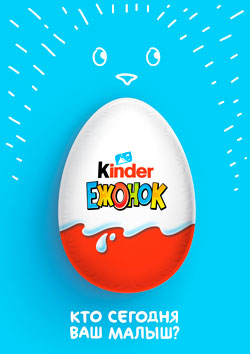 милые прозвища на новой упаковке Kinder Сюрприз 5