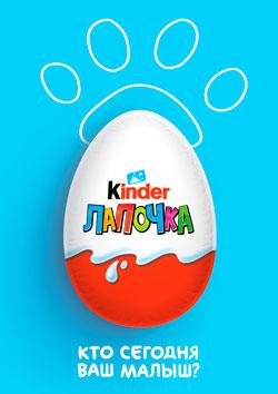 милые прозвища на новой упаковке Kinder Сюрприз 6