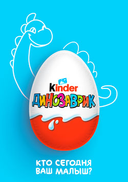 милые прозвища на новой упаковке Kinder Сюрприз 1
