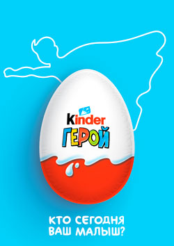 милые прозвища на новой упаковке Kinder Сюрприз 2