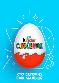 милые прозвища на новой упаковке Kinder Сюрприз 3