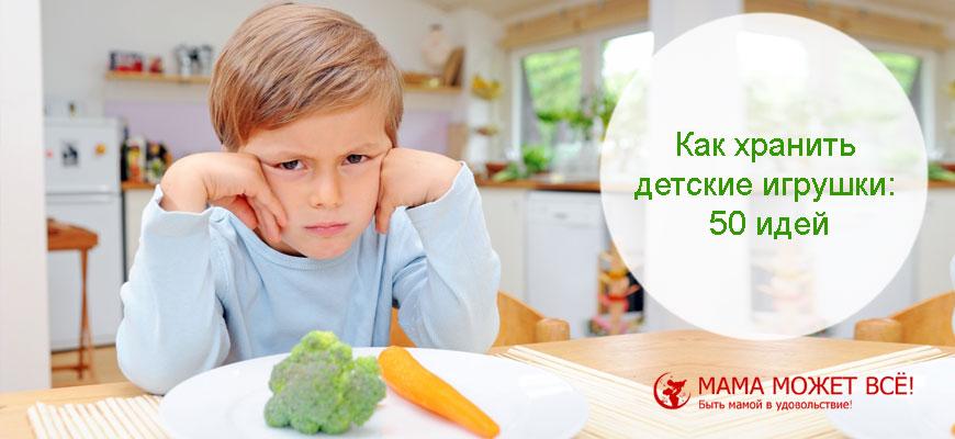 ребенок не любит овощи