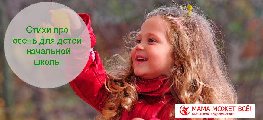 Стихи про осень для детей начальной школы