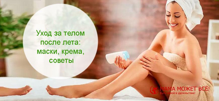 уход за кожей тела после лета