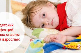 5 детских инфекций, которые опасны и для взрослых 3