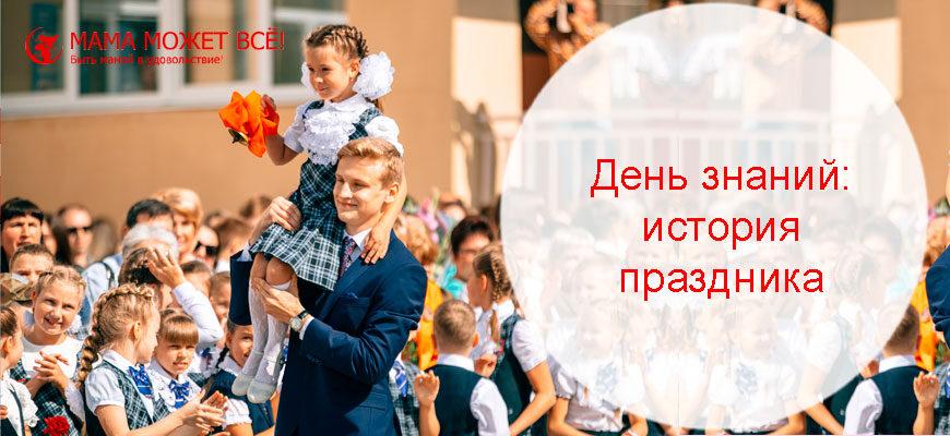 история праздника 1 сентября день знаний