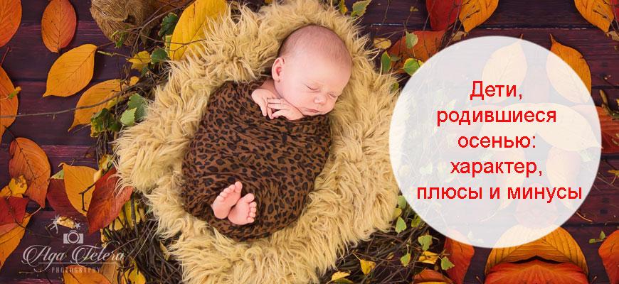 особенности детей, родившихся осенью