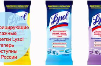 Дезинфицирующие влажные салфетки Lysol