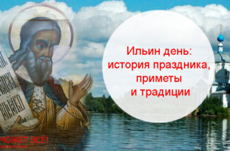 2 августа Ильин день приметы