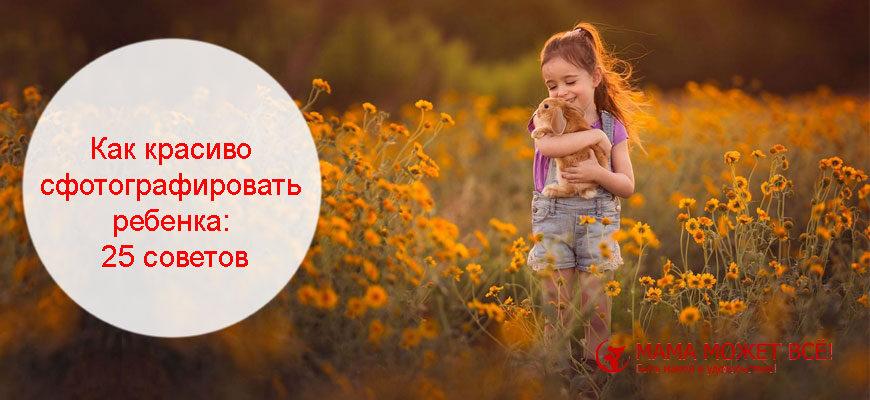 Как красиво сфотографировать ребенка