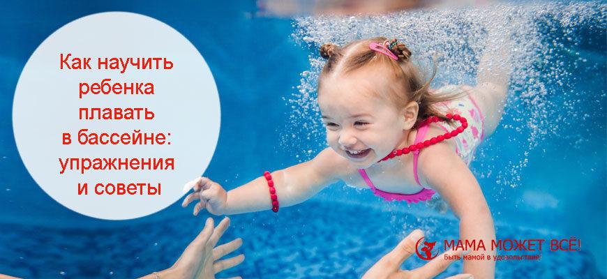 Как научить ребенка плавать в бассейне