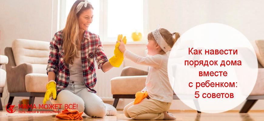 Как навести порядок вместе с ребенком
