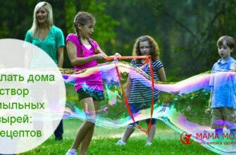 Как сделать дома раствор для мыльных пузырей с ребенком