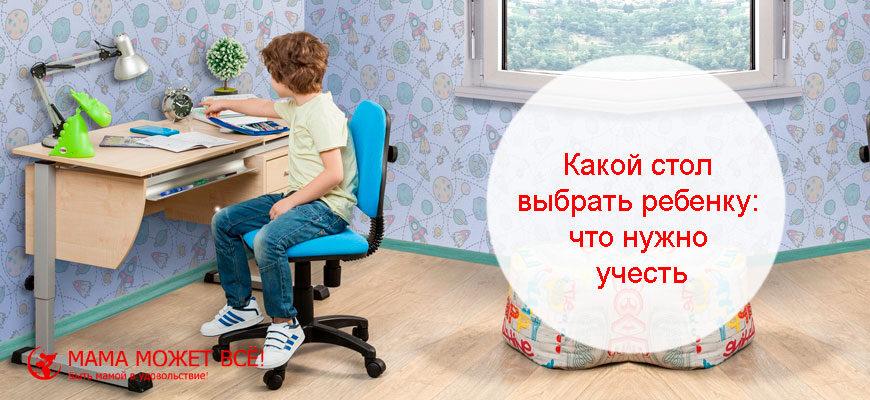 Какой стол выбрать ребенку
