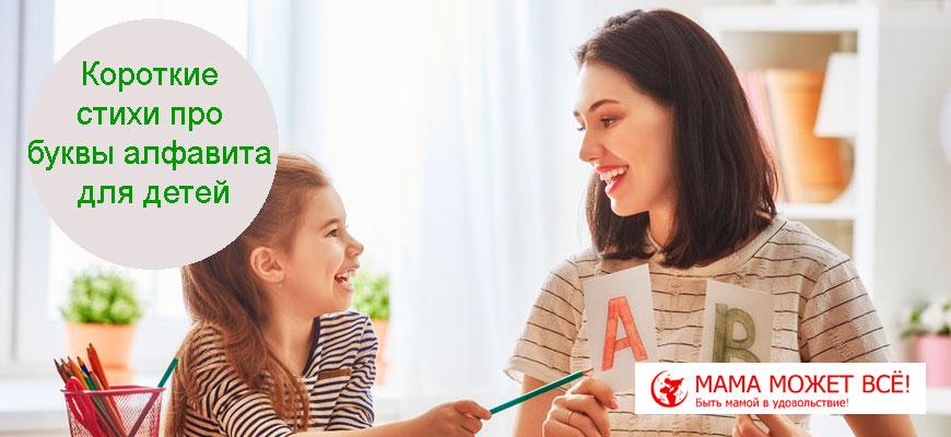 Короткие стихи про буквы алфавита для детей