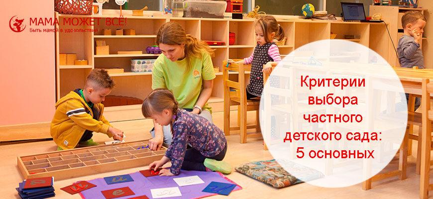 Критерии выбора частного детского сада