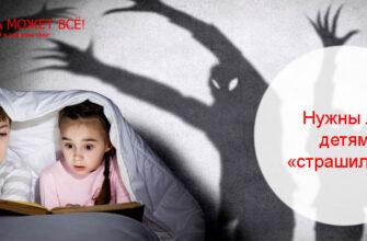 нужны ли детям страшные истории