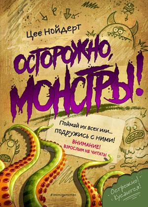 Обзор книги «Осторожно, монстры!» 3