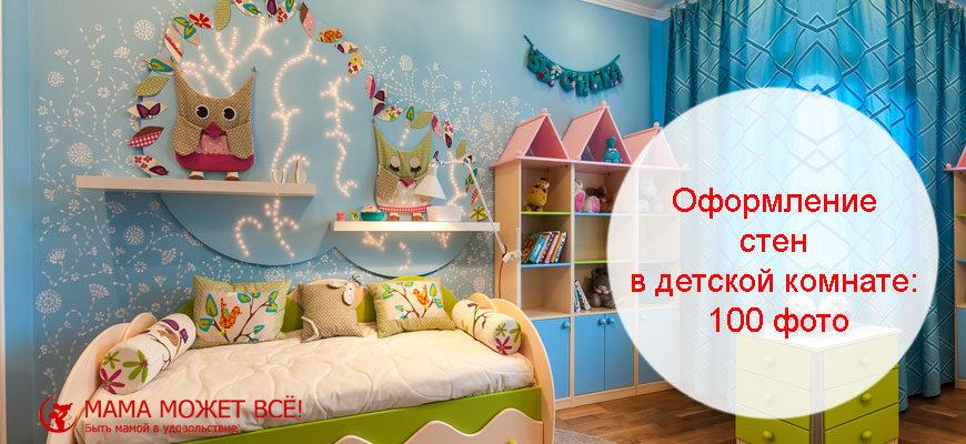 Оформление стен в детской комнате 44