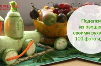 идеи поделок из овощей своими руками
