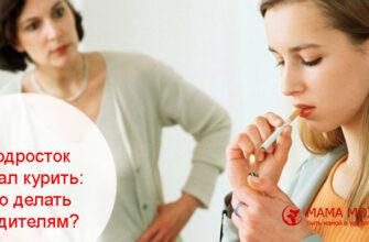Подросток начал курить: что делать родителям советы