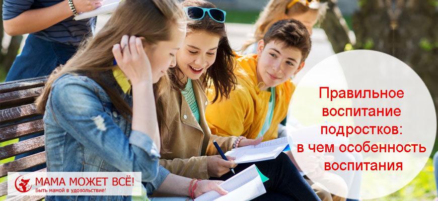 Правильное воспитание подростков