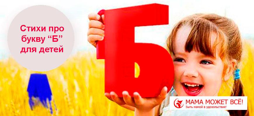 Стихи про букву Б для детей 3-5 лет
