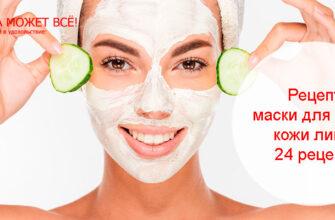Рецепт маски для сухой кожи лица 5