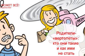Родители вертолеты