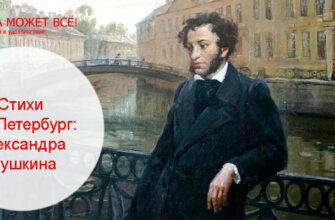 Стихи про Петербург А.С. Пушкина