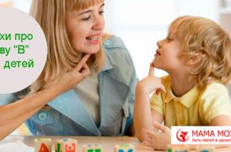 """Стихи про букву """"В"""" для детей 3-5 лет"""