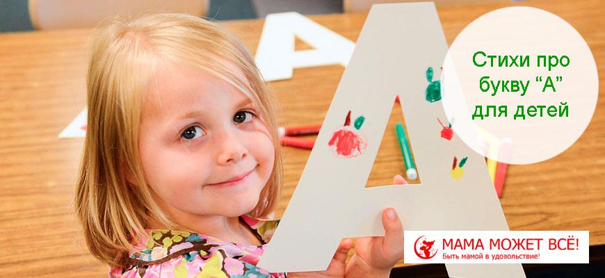 Стихи про букву а для детей 3-5 лет
