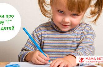 Стихи про букву г для детей 3-5 лет