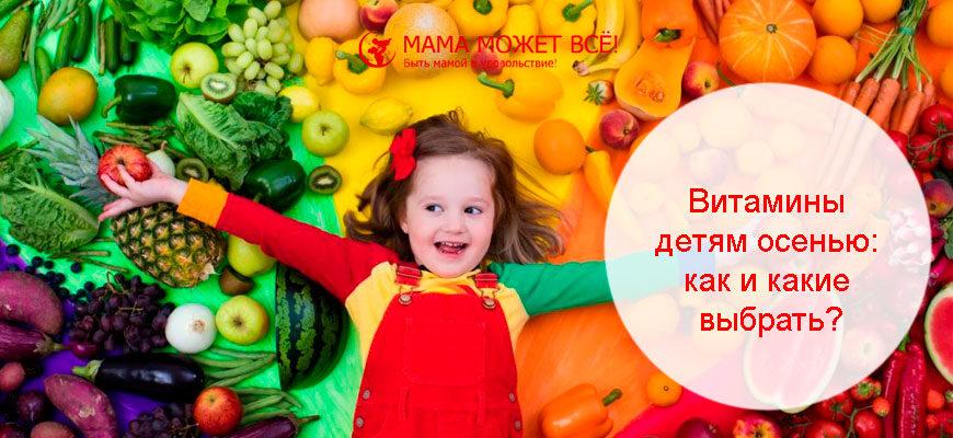 какие витамины давать детям осенью