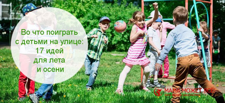 во что можно поиграть на улице детям