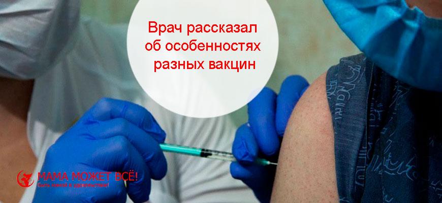 Врач рассказал об особенностях разных вакцин