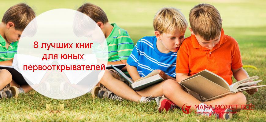 книги для юных первооткрывателей