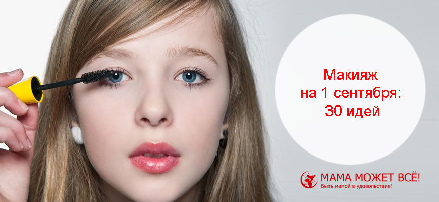 как правильно сделать макияж на 1 сентября в школу