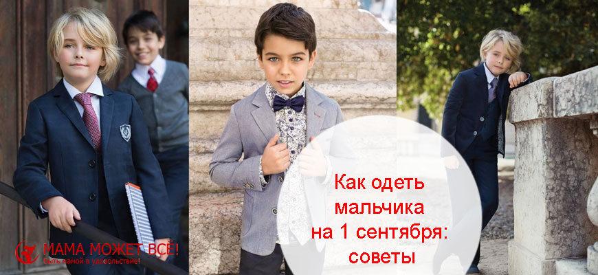 Как одеть мальчика на 1 сентября