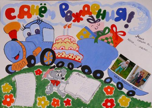 украсить комнату на день рождения ребенка плакатом