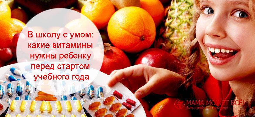 какие витамины нужны ребенку перед стартом учебного года