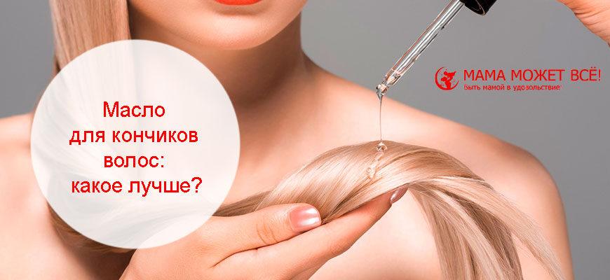 какое лучше масло для кончиков волос выбрать