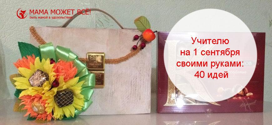 подарки на 1 сентября учителю своими руками 5