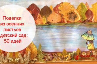 Поделки из осенних листьев для детей