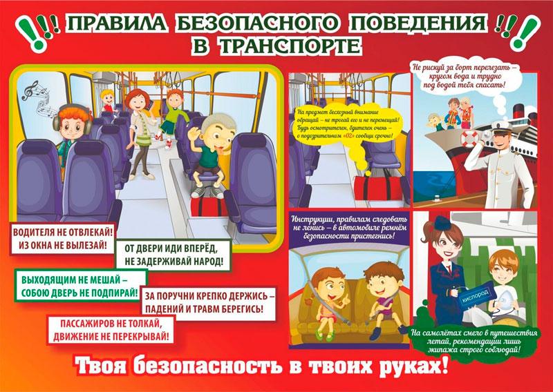 Правила поведения в общественном транспорте для детей дошкольников