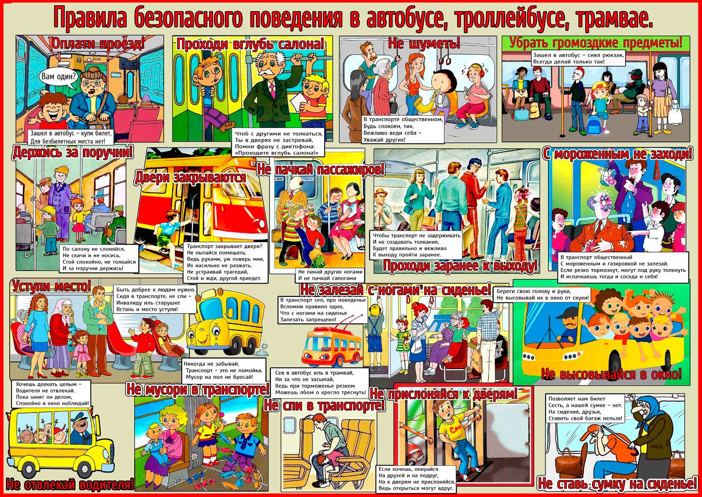 Правила поведения в общественном транспорте для детей дошкольников в картинках